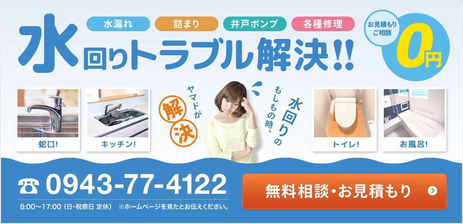福岡県うきは市の水漏れ修理業者の株式会社ヤマド