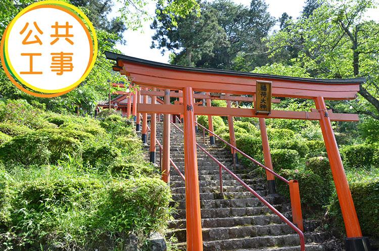 稲荷神社の災害復旧