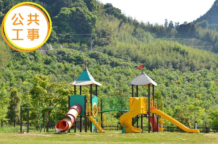 藤波ダム公園内に遊具の企画から設置までをおこないました。