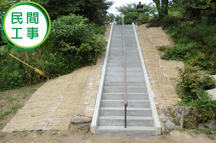 小坂お宮階段改修工事
