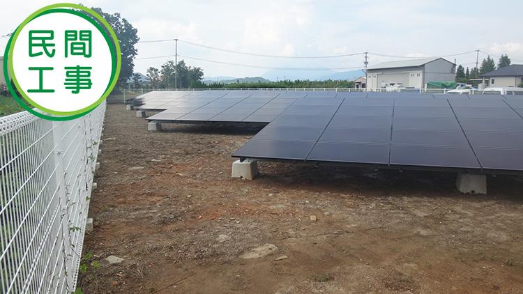 太陽光パネル基礎、フェンス工事