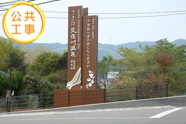 筑後川温泉の看板
