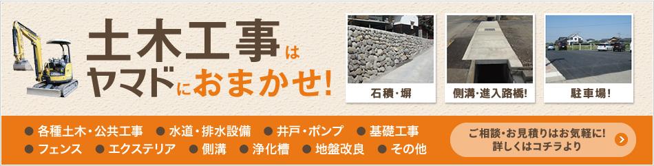 株式会社ヤマドのホームページ