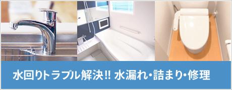 水回りのトラブルはヤマドへ! 基本価格¥3,800+材料費より。信頼技術と安心価格でご対応します!!