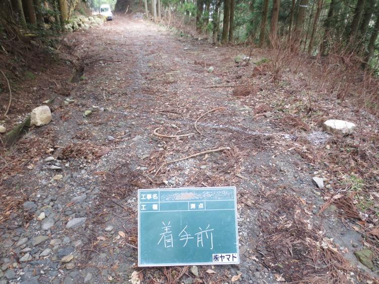 林道の溝工事、着手前