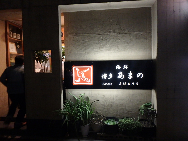 海鮮 博多 あまの 元祖 長浜屋