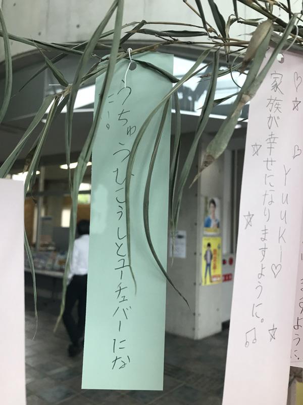 七夕 工務店 お客様満足度向上研修会 西日本豪雨 クロックス グループディスカッション ロールプレイング システムキッチン 宇宙飛行士 ユーチューバー